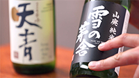 Sake basics - small.png
