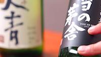 Sake 101 - the basics.png